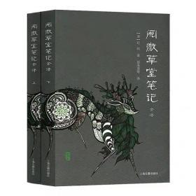 阅微草堂笔记全译(上下)