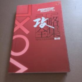 PSP玩家第五辑增刊攻略全集官方游戏攻略集第2部