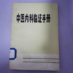 中医内科临证手册》