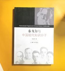 泰戈尔与中国现代知识分子