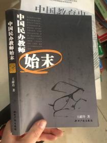 中国民办教师始末 签赠本