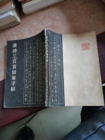 唐诗三百首钢笔字贴