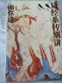 易经系传别讲(著名国学大师南怀瑾先生讲授 1994年一版一印)