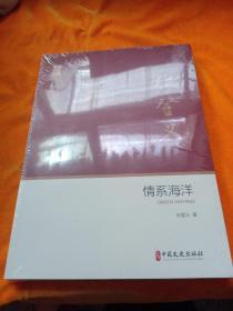 情系海洋(政协委员文库)