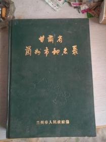 甘肃省兰州市地名录