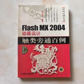 (含光盘)Flash MX 2004动画设计触类旁通百例——时尚百例丛书