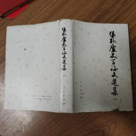 侯外庐史学论文选集〈下〉