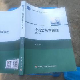 """检测实验室管理(第二版)/高等职业教育""""十三五""""规划教材"""