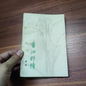 香江抒情--84年一版一印