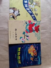 童书-3本合售