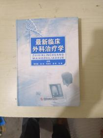 最新临床外科治疗学(精装)馆藏(1版1次)