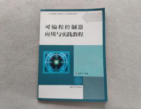 可編程控制器應用與實踐教程