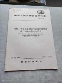 氣焊手工電弧焊及氣體保護焊焊縫坡口的基本形式與尺寸