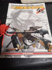 二战德军步兵武器全集(增补修订版)