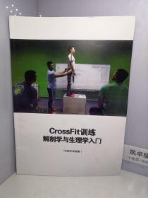 CrossFit训练解剖学与生理学入门(中英文双语版)