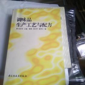 调味品生产工艺与配方(正版书)