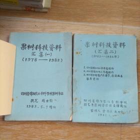 果树科技资料汇集(一)1978-1982年(二)1983-1984年【油印本 两本合售】