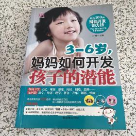 3-6岁,妈妈如何开发孩子的潜能