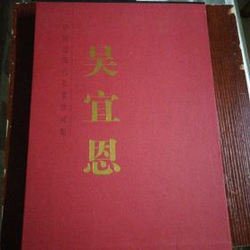 中国近现代名家油画集  吴宜恩 签赠本