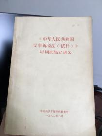 《中华人民共和国民事诉讼法(试行)》短训班部分讲义