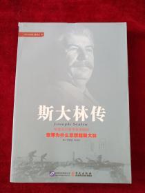 斯大林传    书品如图