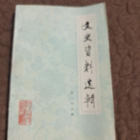 文史资料选辑(第八十六辑)