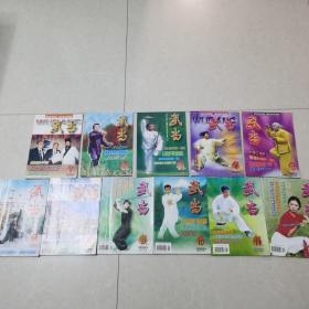武当  杂志2000年1一12期(欠第6期)共11册合售