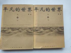 平凡的世界(第一二部)两册合售