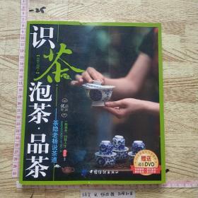 识茶·泡茶·品茶:茶隐老杨教茶道(无光盘。)
