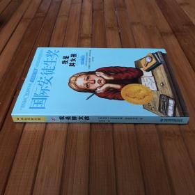 国际安徒生奖大奖书系 我是胖女孩 儿童文学大奖 曹文轩中国获奖di一人 影响孩子一生的故事(精选集第2辑)