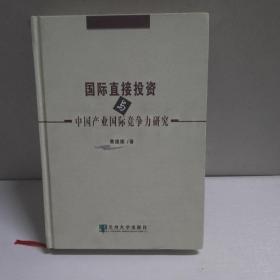 国际直接投资与中国产业国际竞争力研究