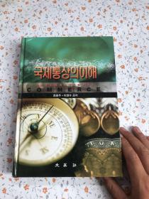 국제통상의이해【韩文】有笔记划线