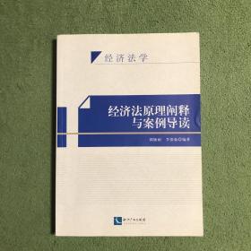 经济法原理阐释与案例导读