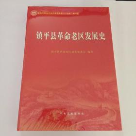 镇平县革命老区发展史