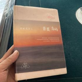 安妮宝贝:蔷薇岛屿(精装典藏版)