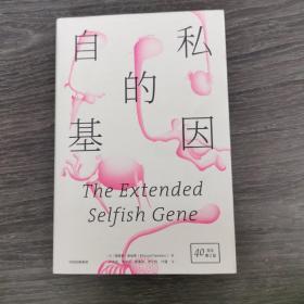 自私的基因(40周年增订版)(精装)