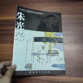 21世纪广东省中青年美术家国画丛书--朱光荣-大16开