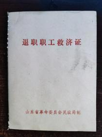 退职职工救济证(文革时期,有语录,空白未用过,有革委会印章)