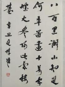 陈潇书法真迹 1