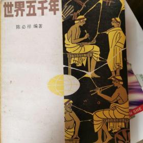 世界5000年 全6册