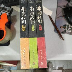 南渡北归(南渡 北归 离别)全三册