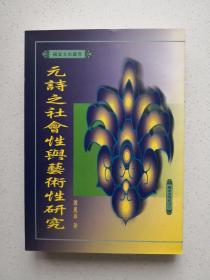 元诗之社会性与艺术性研究/萧丽华 国家