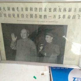 毛主席和林彪接见革命战士文革时期的画报