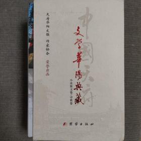 文学华阳典藏 两卷本