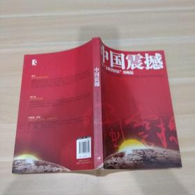 """中国震撼:     一个""""文明型国家""""的崛起"""