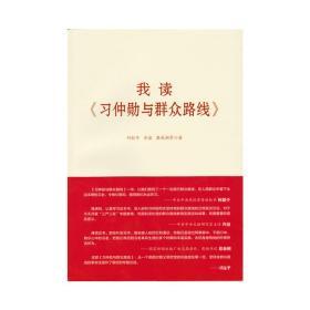 我读《习仲勋与群众路线》❤ 何毅亭,冷溶,蔡赴朝 等著 中共中央党校出版社9787503556708✔正版全新图书籍Book❤