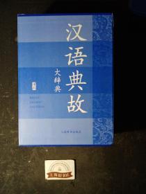 汉语典故大辞典(上中下)     精装,2010年一版一印。