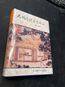 元明清诗鉴赏辞典(清近代)