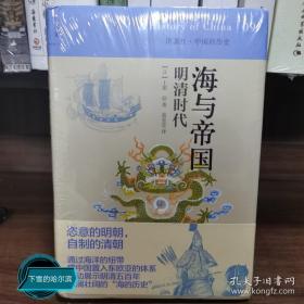 海与帝国-明清时代