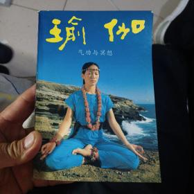 瑜伽:气功与冥想